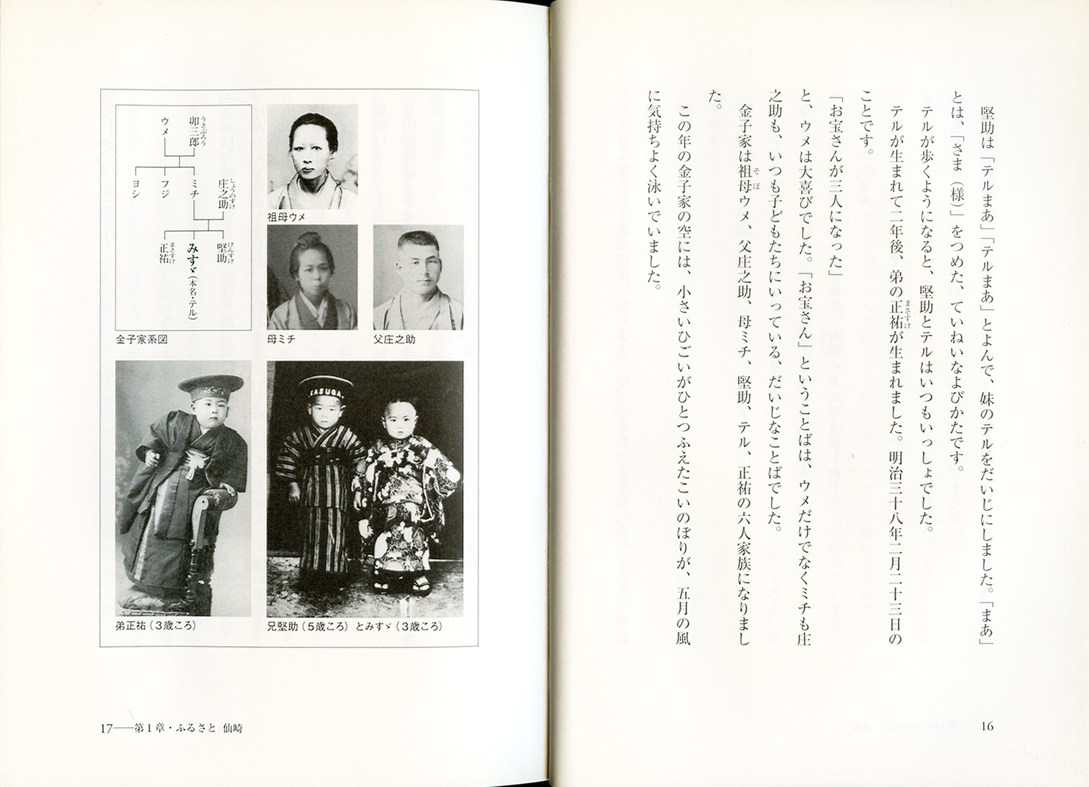 minnamihiraki2.jpg