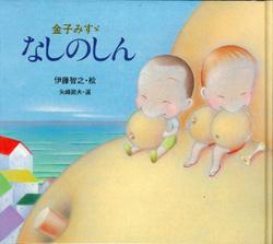 nashinoshin.jpg