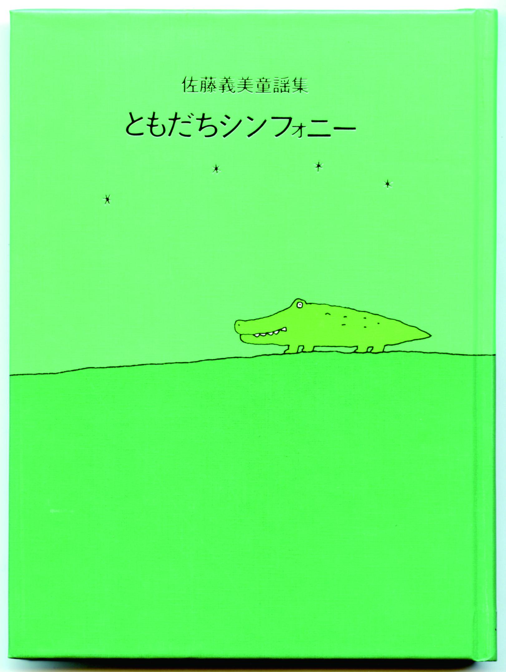 tomodachi.jpg