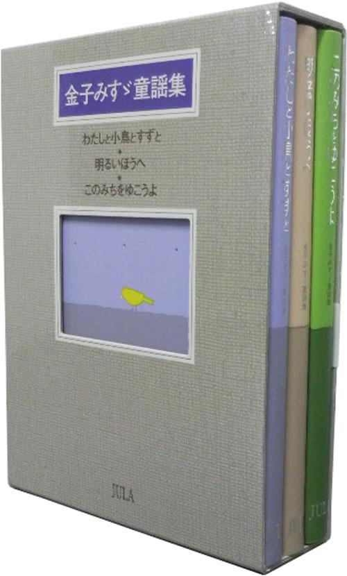金子みすゞ童謡集 3冊セット
