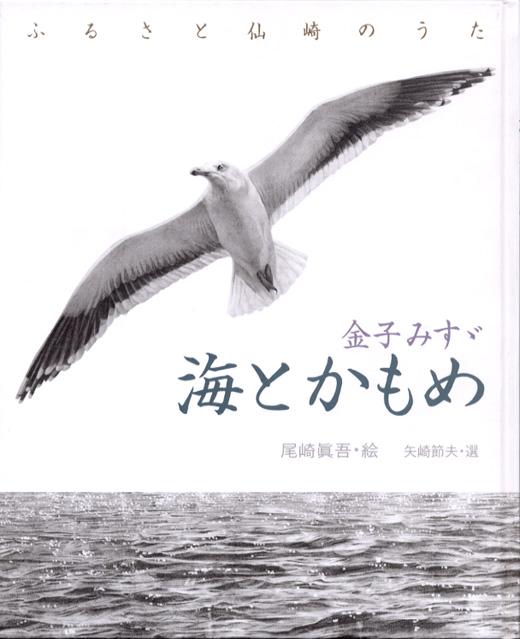 金子みすゞ 海とかもめ・ふるさと仙崎のうた