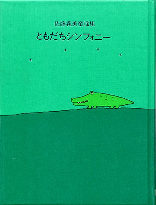 佐藤義美童謡集・ともだちシンフォニー