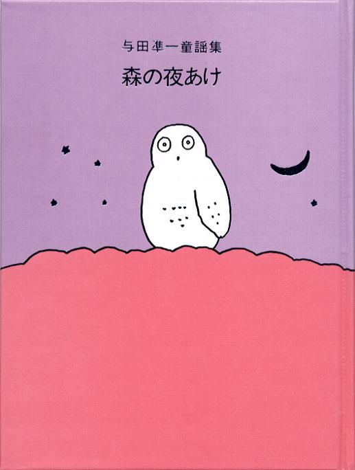 与田凖一童謡集・森の夜あけ