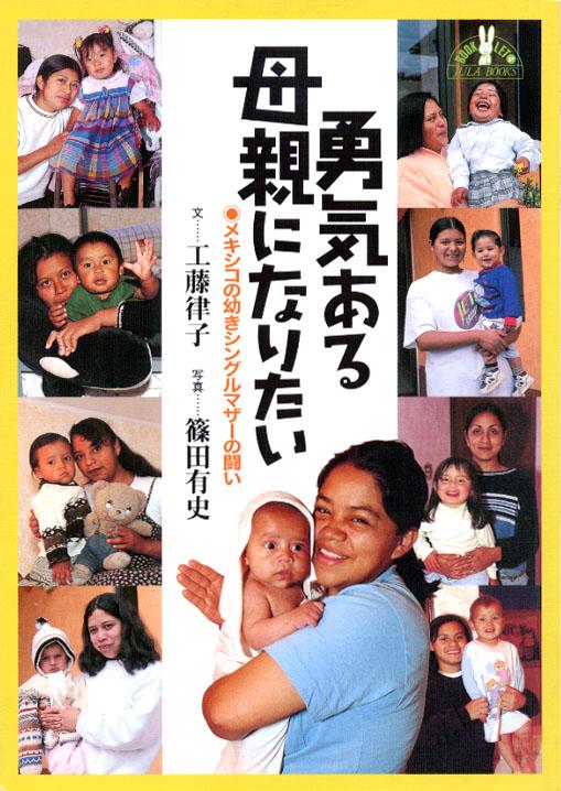 勇気ある母親になりたい━━メキシコの幼きシングルマザーの闘い