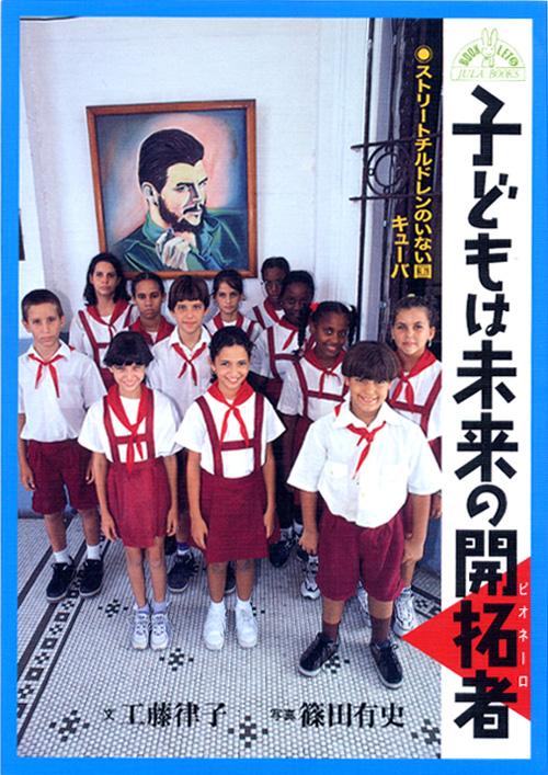 子どもは未来の開拓者━━ストリートチルドレンのいない国キューバ