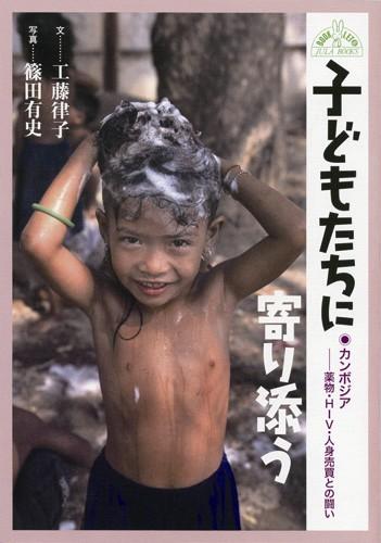 子どもたちに寄り添う・カンボジア━━薬物・HIV・人身売買との戦い
