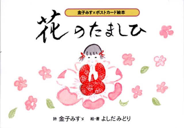 金子みすゞポストカード絵本・花のたましひ
