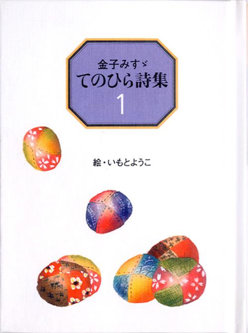 金子みすゞ・てのひら詩集 1