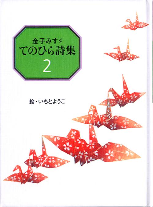 金子みすゞ・てのひら詩集 2