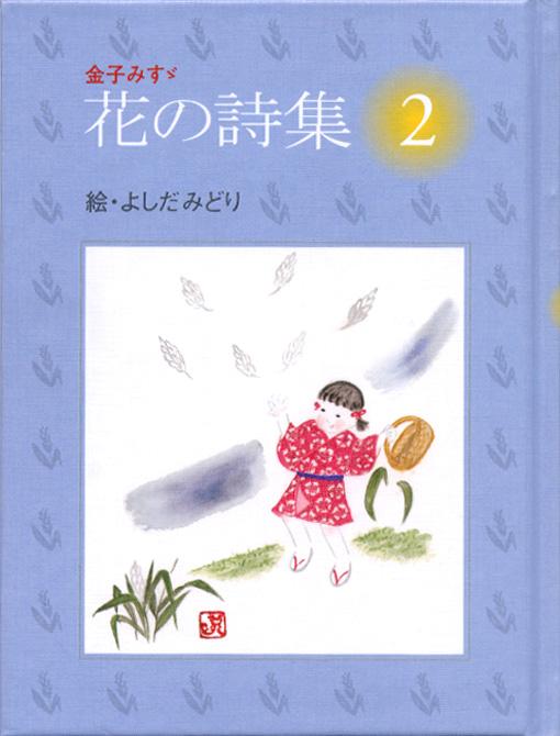 金子みすゞ・花の詩集 2