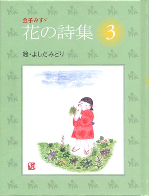 金子みすゞ・花の詩集 3