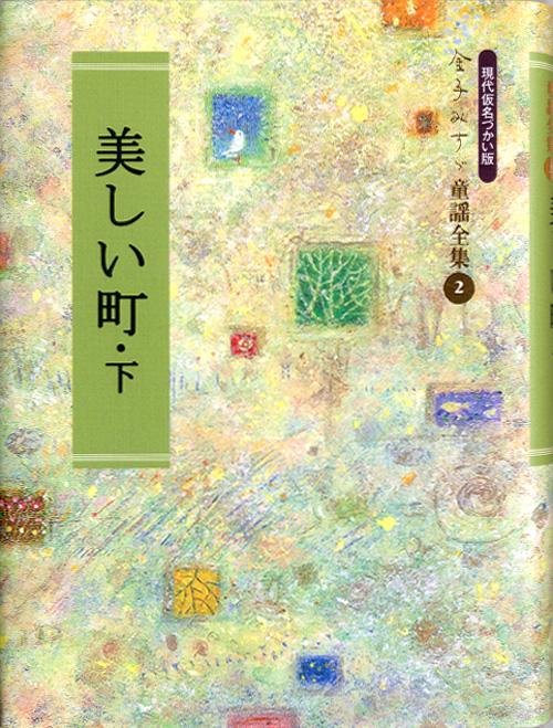 金子みすゞ童謡全集(2)美しい町・下