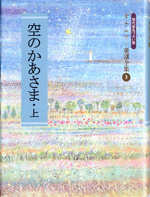 金子みすゞ童謡全集(3)空のかあさま・上