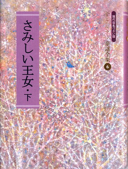 金子みすゞ童謡全集(6)さみしい王女・下