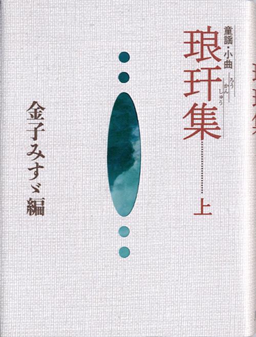 〈童謡・小曲〉琅玕集(ろうかんしゅう)・上