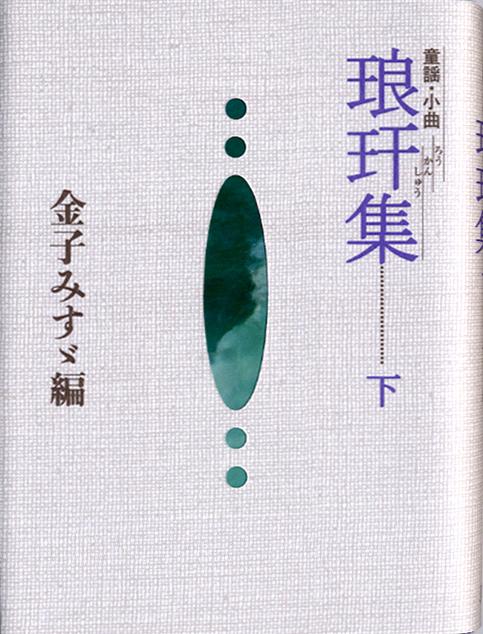 〈童謡・小曲〉琅玕集(ろうかんしゅう)・下