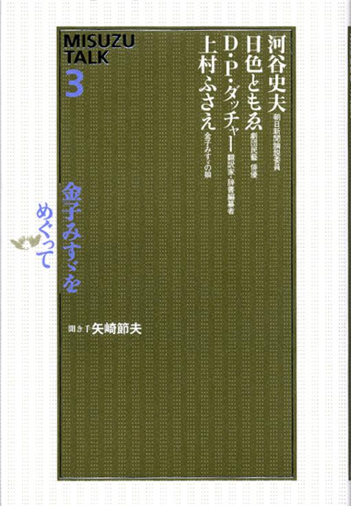 金子みすゞをめぐって・MISUZU TALK 3