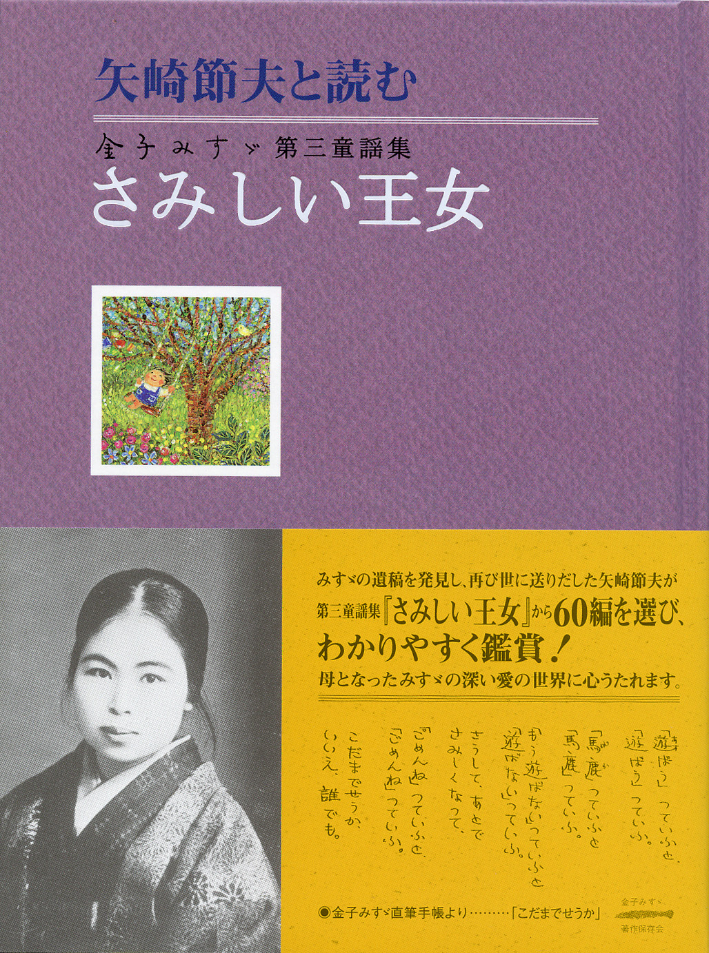 矢崎節夫と読む金子みすゞ第三童謡集 さみしい王女
