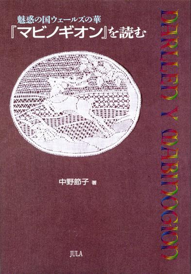 魅惑の国ウェールズの華 『マビノギオン』を読む