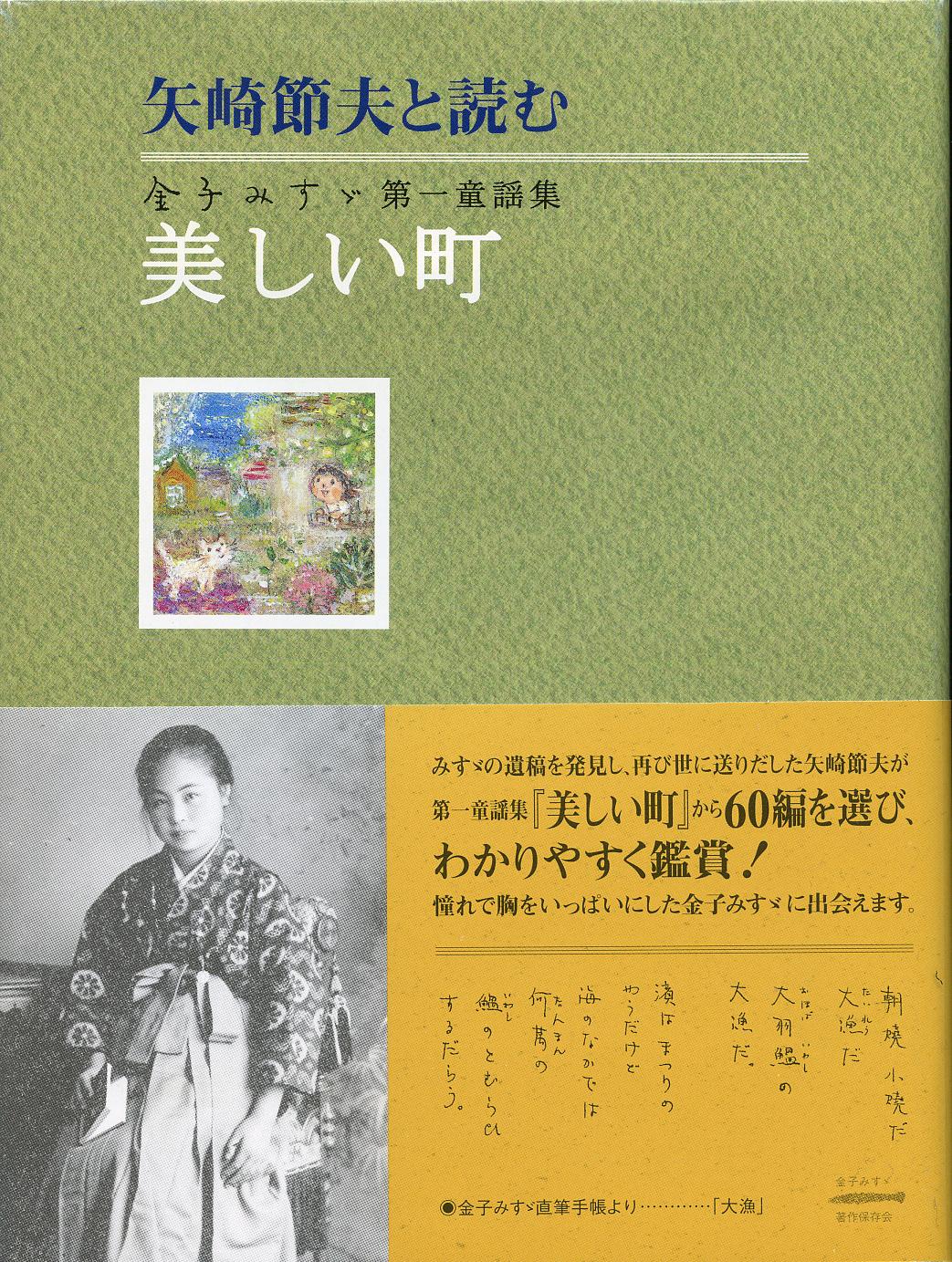 矢崎節夫と読む金子みすゞ第一童謡集 美しい町