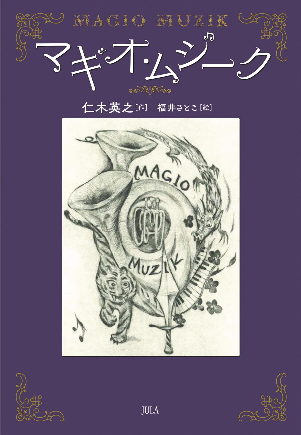 マギオ・ムジーク―MAGIO MUZIK―