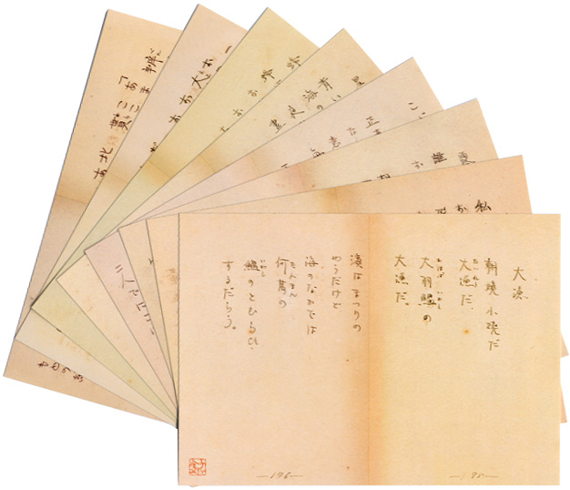 金子みすゞ・自筆ハガキセット