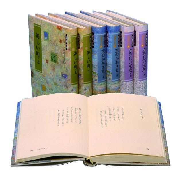 金子みすゞ童謡全集〈全6巻〉
