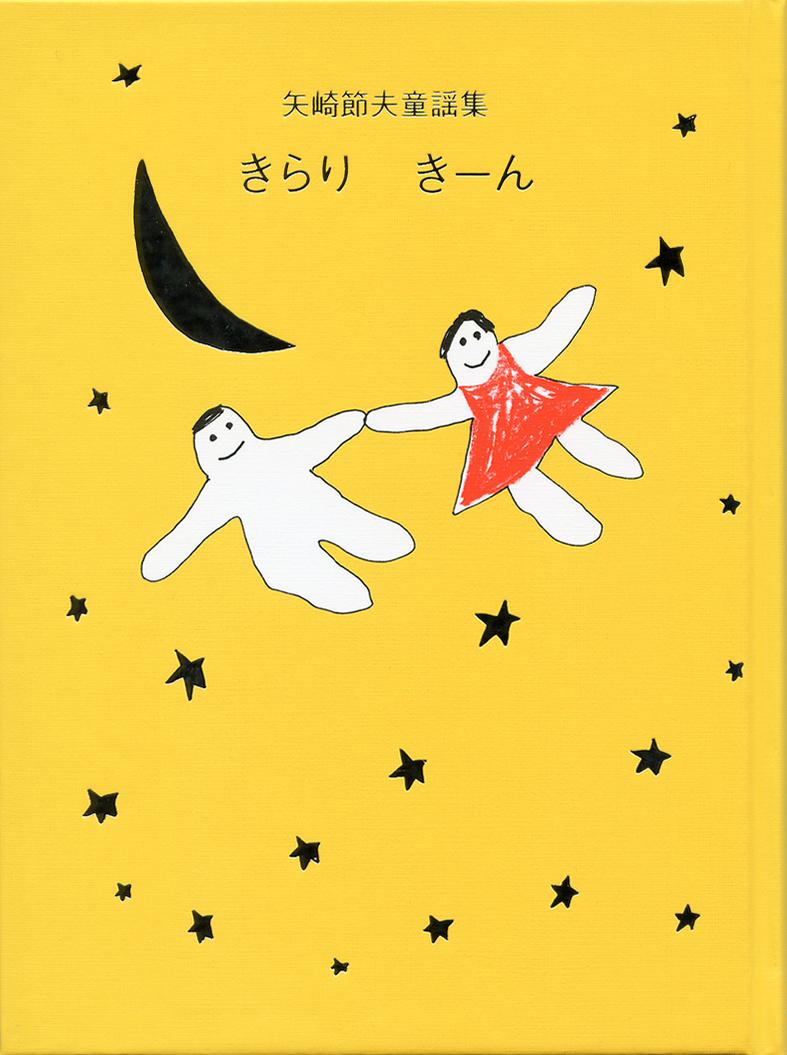 矢崎節夫童謡集・きらり きーん
