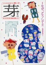 2002 冬・No.31 特集 なぜ、どうして?!…知的好奇心…