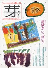 2002 秋・NO.34 特集 危険がいっぱい?