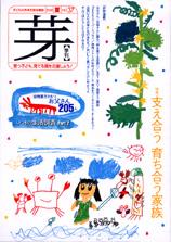 2003 夏・NO.37 特集 支え合う 育ち合う家族