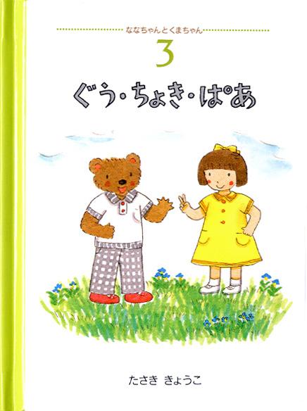 ななちゃんとくまちゃん 3・ぐう・ちょき・ぱあ